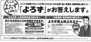 山形新聞広告