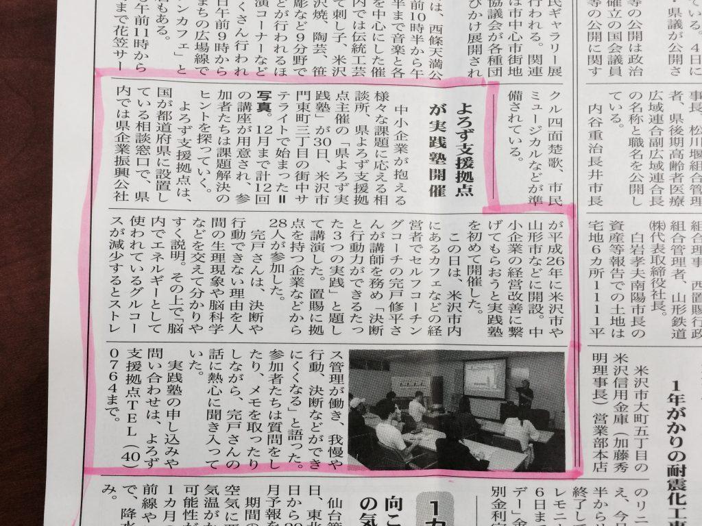 山形県よろず実践塾 米澤新聞掲載