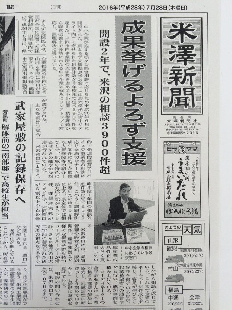 米澤新聞1面 山形県よろず支援拠点(米沢窓口)