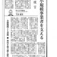 小規模事業者を支える(山形新聞)