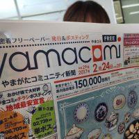 yamacomi