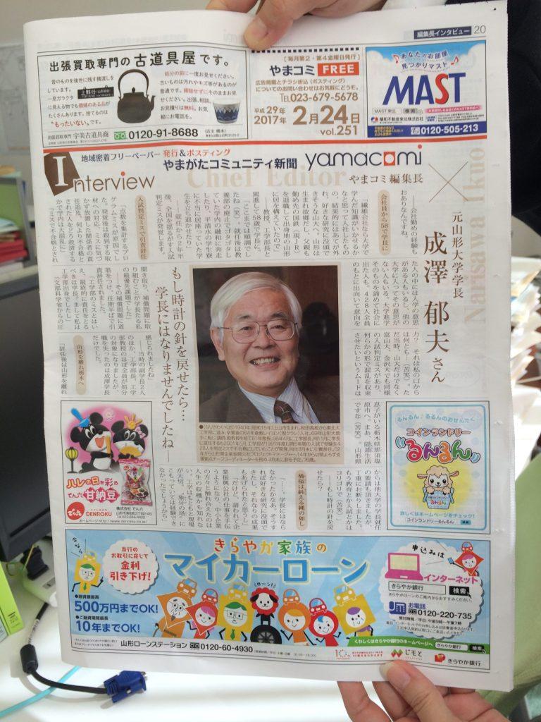 元山形大学学長 成澤郁夫さん|やまがたコミュニティー新聞2017年2月24日