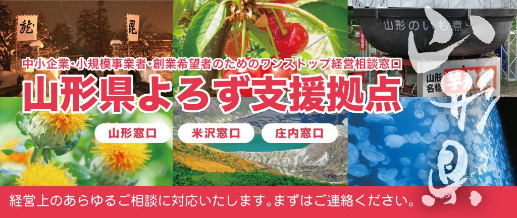 山形・米沢・庄内窓口